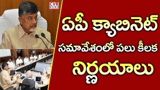 AP Cabinet taken Key Decisions | Rythu Raksha Scheme to Farmers | CVR News - CVRNEWSOFFICIAL