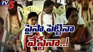 No Party Funds For Seemandhra Cong Candidates - TV5NEWSCHANNEL