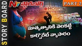Surrogacy: అమ్మతనాన్ని అంగట్లో పెట్టి అమ్మేస్తున్న కార్పొరేట్ కాసుపత్రులు || Story Board || Part 2 - NTVTELUGUHD
