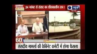India News: Superfast 100 News in 22 minutes on 20th October 2014, 12:00 PM - ITVNEWSINDIA