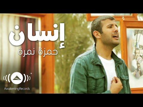 كليب حمزة نمرة - اغنية انسان 2011