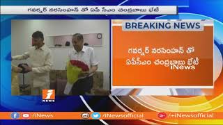 AP CM Chandrababu Naidu Meets Governor ESL Narasimhan | iNews - INEWS
