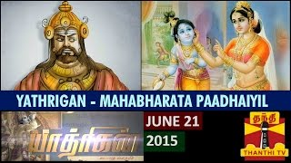 "Yathrigan – Season 4 ""Mahabharata Padhaiyil"" 21-06-2014 Thanthi tv Program"