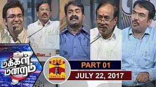 22-07-2017 Makkal Mandram  – Thanthi TV Show
