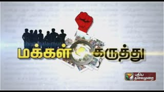 "Public Opinion 24-09-2015 ""Compilation of people's response to Puthiyathalaimurai's following query"" – Puthiya Thalaimurai TV Show"