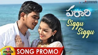 Siggu Siggu Song Promo | Parari Movie Songs | 2019 Latest Telugu Movie Songs | Sunitha | Yazin Nizar - MANGOMUSIC