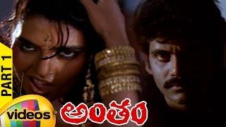 Antham Telugu Full Movie | Nagarjuna | Urmila | Silk Smitha | RGV | Part 1 | Mango Videos - MANGOVIDEOS