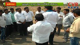 ఎర్రజొన్నపంట పై గిట్టుబాటు ధర లేక  రైతుల ఆవేదన : Armor in Nizamabad | Raithe Raju | CVR News - CVRNEWSOFFICIAL