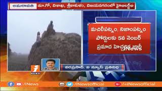 Phethai Cyclone Updates | 5 Number Caustic Warning To Machilipatnam And NIzampatnam Ports | iNews - INEWS