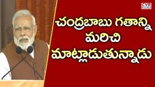 చంద్రబాబు గతాన్ని మరిచి మాట్లాడుతున్నాడు | Modi Speech at Praja Chaitanya Sabha | Guntur | CVR NEWS - CVRNEWSOFFICIAL