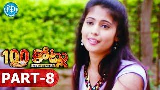 100 Kotlu Full Movie Part 8 || Baladitya,Saira Bhanu || Ramana Marshal || Vandemataram Srinivas - IDREAMMOVIES