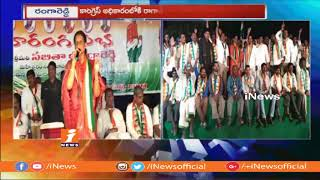 TRS and BJP Obstruct ITIR Project at Ravirala | Sabitha Indra Reddy in Ranga Reddy | iNews - INEWS