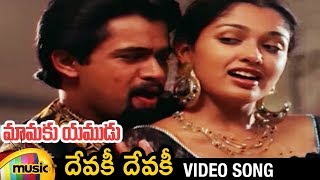 Arjun Songs | Mamaku Yamudu Telugu Movie | Abba Alakaney Video Song | Arjun | Gautami | Mango Music - MANGOMUSIC
