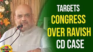 Amit Shah Targets Congress Over Ravish CD Case, TripleTalaq In Chhattisgarh |Shah comments on Rahul - MANGONEWS
