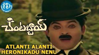 Chantabbai Movie Songs | Atlanti Alanti Heronikadu Nenu Song | Chiranjeevi, Suhasini - IDREAMMOVIES