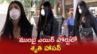 Shruti Haasan Spotted Wearing Face Mask @ Mumbai Airport | Shruti Haasan Is Protecting Herself - RAJSHRITELUGU