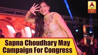 Sapna Choudhary may campaign for Congress in Haryana, says she admires Gandhi family - ABPNEWSTV