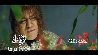 """بالفيديو.. الحلقة الـ20 من مسلسل """"فيفا أطاطا"""""""