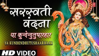 शुक्रवार Special माँ सरस्वती वंदना Saraswati Vandana I Ya Kundendutushaarhaar I PRANAVI, HD Video - TSERIESBHAKTI