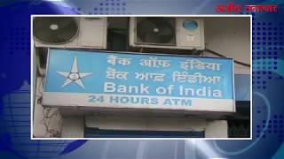 video : पठानकोट के सरना स्थित बैंक ऑफ़ इंडिया में शॉट सर्किट से लगी आग