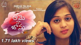 Aame Na Jaanu II presented by Sneha Talika II A new telugu short film II by Akhil AJ - YOUTUBE