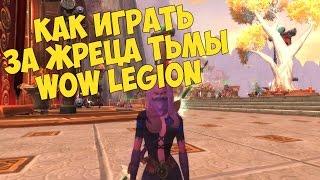 WoW: Legion - ПВЕ Гайд для Жреца Тьмы