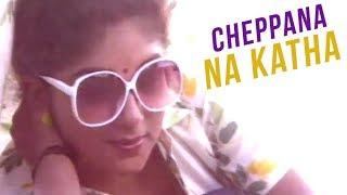 Cheppana Na Katha  | Bharyalu Jagratha| Telugu Movie Video Song |  Raghu| Geeta | Sitara |Ilayaraja - RAJSHRITELUGU