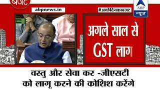 Provisions concerning Tax issues II GST applied by next year I reduction in Corporate Tax - ABPNEWSTV