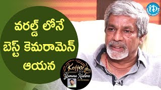 He Was The Best Cameraman In The World - S Gopala Reddy || Koffee With Yamuna Kishore - IDREAMMOVIES