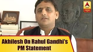 EXCLUSIVE: Akhilesh Yadav REVEALS his opinion on Rahul Gandhi's claim to be next PM - ABPNEWSTV