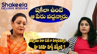 They refused the name if Shakeela is there | Shakeela Exclusive Interview | - IGTELUGU