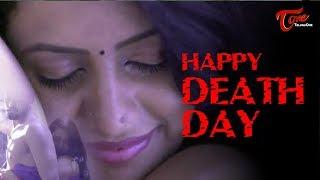హ్యపీ డెత్ డే || Telugu short film 2017 || by Katakam C'NU - TELUGUONE
