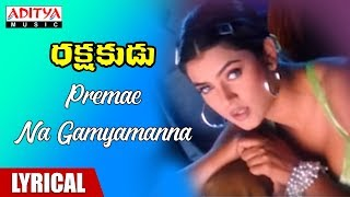 Preme Na Gamyamanna Lyrical || Rakshakudu Movie Songs || Nagarjuna, Sushmita Sen || A R Rahman - ADITYAMUSIC