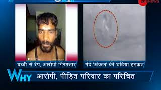 5W1H: Man arrested for raping and murdering infant in Indore, MP - ZEENEWS