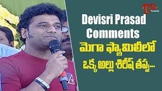DSP Comments On Allu Sirish | Vaishnav Tej Debut Movie Launch | TeluguOne - TELUGUONE
