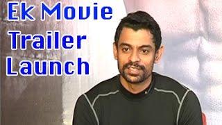 Ek Movie Film Trailer Launch    Bishnu    Aparna Sharma - TELUGUONE