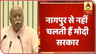 RSS does not interfere in running of Modi govt: Mohan Bhagwat - ABPNEWSTV