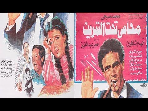 الفيلم النادر ( محامى تحت التمرين ) محمد صبحى - إلهام شاهين