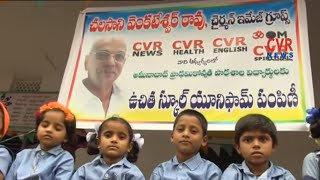 Image Groups Chairman C.V.Rao Donates School Uniforms For Poor Students | CVR NEWS - CVRNEWSOFFICIAL
