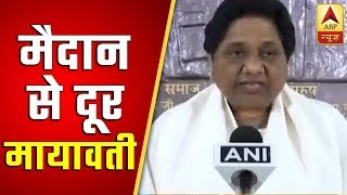 BSP chief Mayawati keeps her options open for parliamentary bypoll - ABPNEWSTV