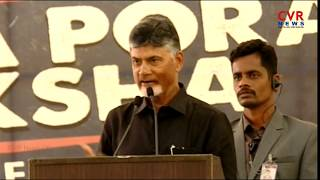 AP CM Chandrababu Naidu Speech LIVE from Delhi | Dharma Porata Deeksha | CVR NEWS - CVRNEWSOFFICIAL