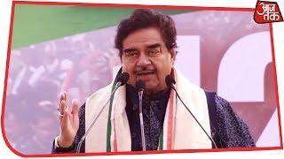 अगर सच कहना बगावत है तो समझो मैं भी बागी हूं- Shatrughan Sinha - AAJTAKTV