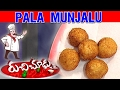 Pala Munjalu (పాల ముంజలు) Recipe ||  Traditional Andhra Recipe