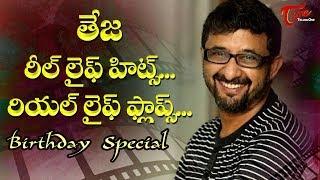 తేజ రీల్ లైఫ్ హిట్స్.. రియల్ లైఫ్ ఫ్లాప్స్.. | Director TEJA Birthday Special | TeluguOne - TELUGUONE