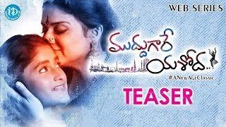 Muddugare Yashoda Official Teaser - 2018 Web Series | Pavithra Lokesh | Sameer | Sree Chaitu - IDREAMMOVIES
