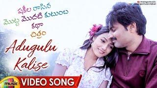 Shakeela Rasina Motta Modati Kutumba Katha Chitram Movie | Adugulu Kalise Full Video Song | Shakeela - MANGOMUSIC