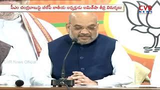 Amit Shah Sensational Comments On AP CM Chandrababu Naidu | CVR News - CVRNEWSOFFICIAL