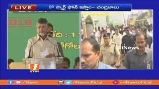 CM Chandrababu Naidu Speech at Nellore Janmabhoomi Maa Vooru Programme | iNews - INEWS