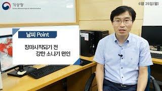 [날씨터치Q] 2017년 06월 26일_장마시작되기 전 강한 소나기 원인