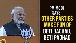 PM Modi Says Other Parties Make Fun of Beti Bachao, Beti Padhao | PM Modi Latest Speech | Mango News - MANGONEWS